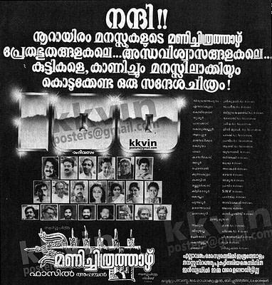Manichitrathazhu-Movie