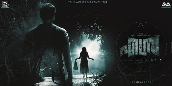 Ezra movie review